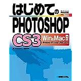 はじめてのPHOTOSHOP CS3 Win&Mac両対応 (BASIC MASTER SERIES)