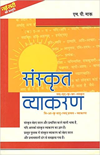 sanskrit vyakaran in hindi pdf free download