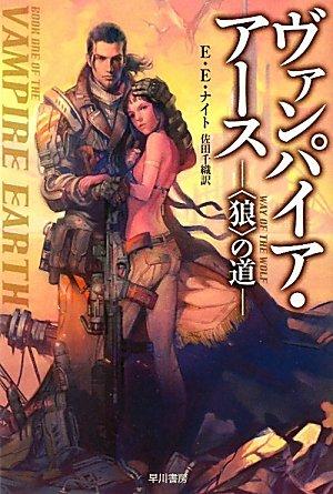 ヴァンパイア・アース ―〈狼〉の道― (ハヤカワ文庫SF)