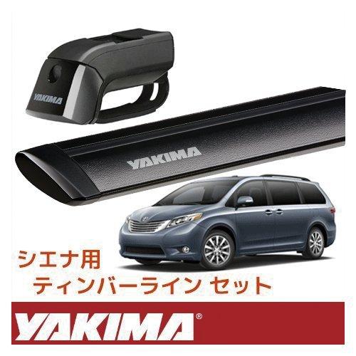 【正規輸入代理店】 YAKIMA ヤキマ シエナ ルーフレール付き車両 ベースラックセット (ティンバーライン+ジェットストリームバーM) ブラック B071HB988J