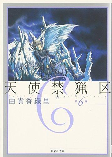 天使禁猟区 (第6巻) (白泉社文庫)