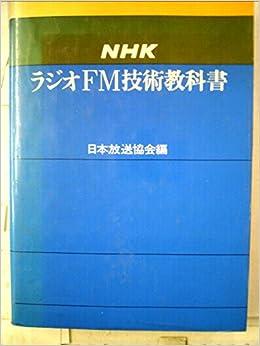 NHKラジオFM技術教科書 (1971年)...