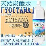天然炭酸水 よいやな 1.5L PET 1ケース(12本入り)YOIYANA