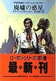 廃墟の惑星 (ハヤカワ文庫SF―宇宙英雄ローダン・シリーズ 191)