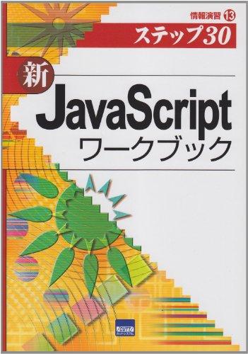 (新)JavaScriptワークブック―ステップ30 (情報演習 13)