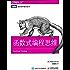 函数式编程思维 (图灵程序设计丛书)