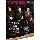 キネマ旬報 2019年2月上旬号