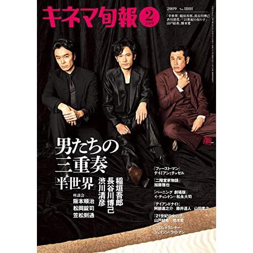 キネマ旬報 2019年2月上旬号 表紙画像