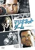 マリオネット・ゲーム <特別編> [DVD]
