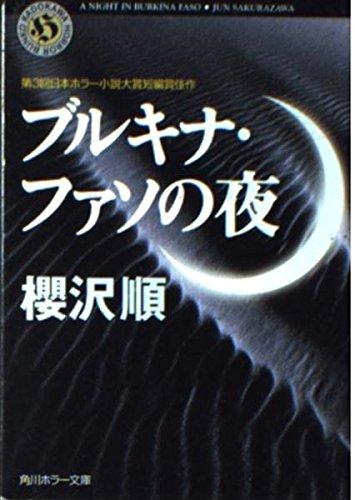 ブルキナ・ファソの夜 (角川ホラー文庫)