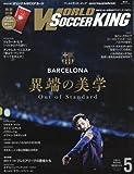WORLD SOCCER KING (ワールドサッカーキング) 2018年 05 月号 [雑誌]