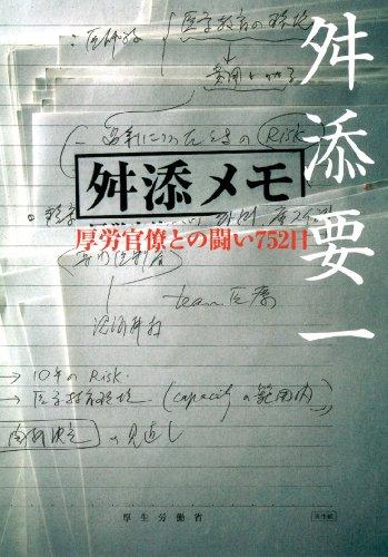 舛添メモ 厚労官僚との闘い752日