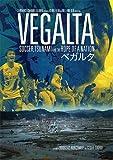 勇者たちの戦い(Vegalta: Soccer, Tsunami and the hope of a Nation)