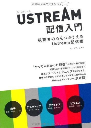 Download USTREAM haishin nyumon : Shichosha no kokoro o tsukamaeru Ustream haishinjutsu. PDF