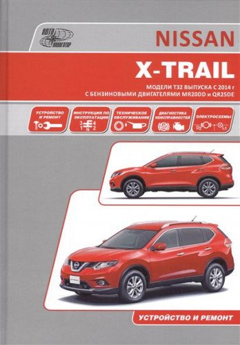 Used, Nissan X-Trail. Modeli T32 vypuska s 2014 g. s benzinovymi for sale  Delivered anywhere in USA