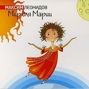 Maksim Leonidov: Mir dlya Marii