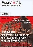 テロルの真犯人 日本を変えようとするものの正体 (講談社+α文庫)