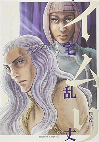 イムリ 16 (ビームコミックス) |...