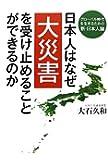 日本人はなぜ大災害を受け止めることができるのか―グローバル時代を生きるための新・日本人論