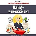 Life Management: The Art of Managing Their Lives [Lajf-menedzhment: Iskusstvo upravljat' svoej zhizn'ju] | Inessa Alenson