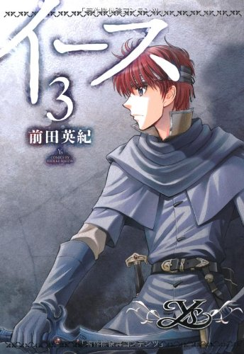 Ys 3 (Asahi Comics) (2012) ISBN: 4022755156 [Japanese Import]
