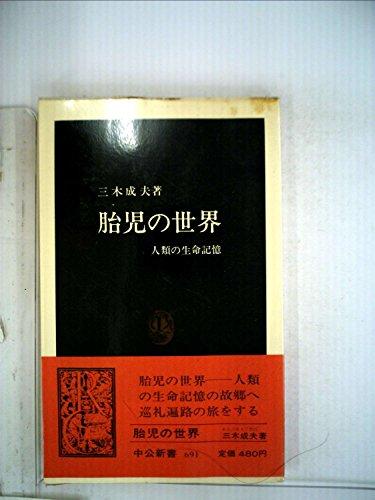 胎児の世界―人類の生命記憶 (1983年) (中公新書)