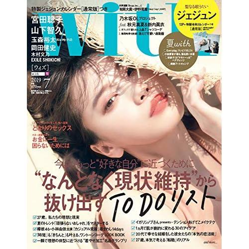 with 2019年7月号 表紙画像