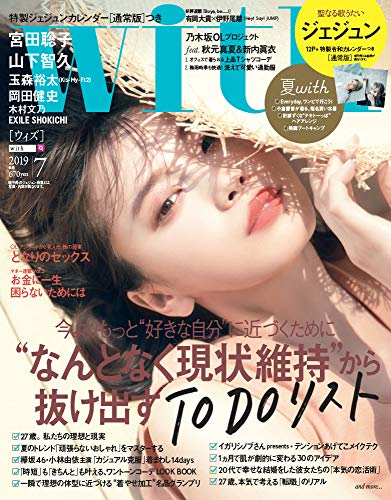 with 2019年7月号 画像 A