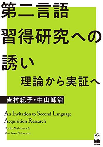 第二言語習得研究への誘い:理論から実証へ