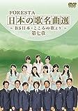 Foresta - Nihon No Uta Mekyoku Sen Bs Nihon Kokoro No Uta Yori Vol.7 (2DVDS) [Japan DVD] BNDB-58