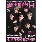 週刊朝日 2019年 11/22号