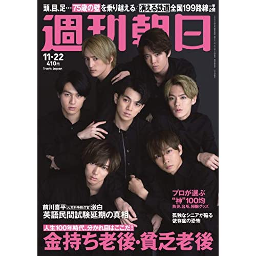 週刊朝日 2019年 11/22号 表紙画像
