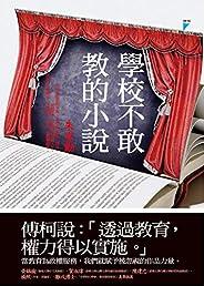 學校不敢教的小說 (Traditional Chinese Edition)