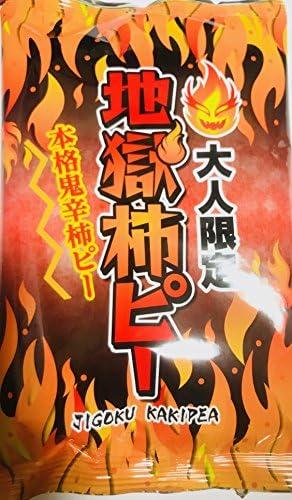【大人限定】地獄柿ピー 5個SET