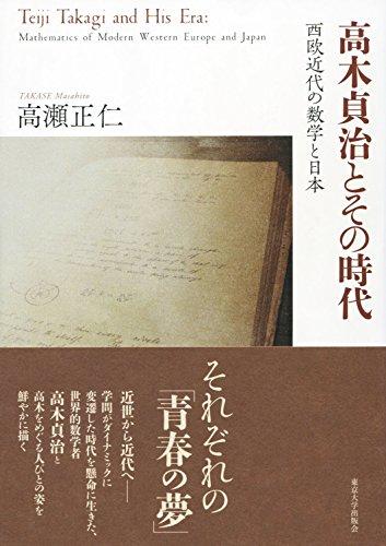 高木貞治とその時代: 西欧近代の数学と日本