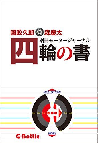 別冊モータージャーナル 四輪の書