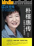 朴槿惠传:绝望中寻找希望