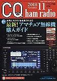 CQ ham radio 2018年11月号