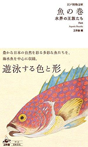江戸博物文庫 魚の巻―――水界の王族たち