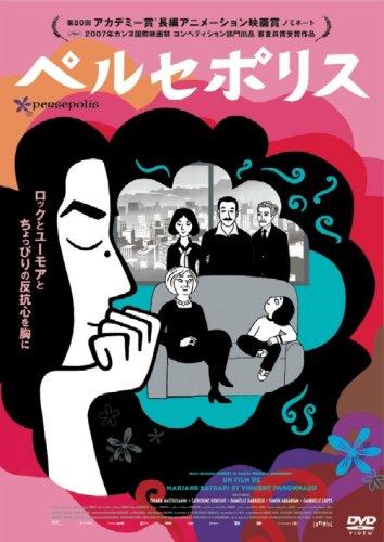 ペルセポリス [DVD] キアラ・マストロヤンニ (出演), カトリーヌ・ドヌーヴ (出演), マルジャン・サトラピ (監督)
