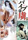 バイブの虜18 加賀雅 [DVD]