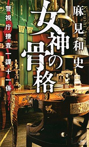 女神の骨格 警視庁捜査一課十一係 (講談社ノベルス)