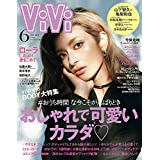 ViVi 2020年6月号
