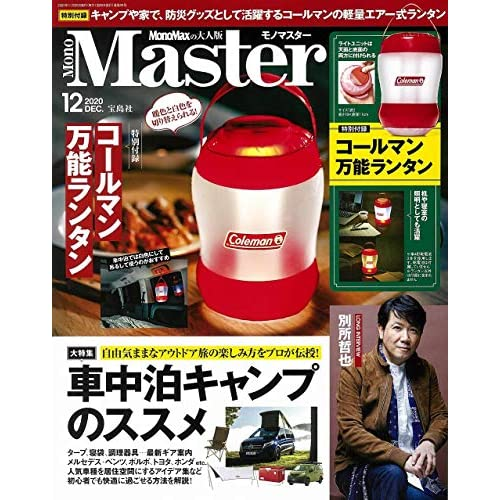 MonoMaster 2020年12月号 画像