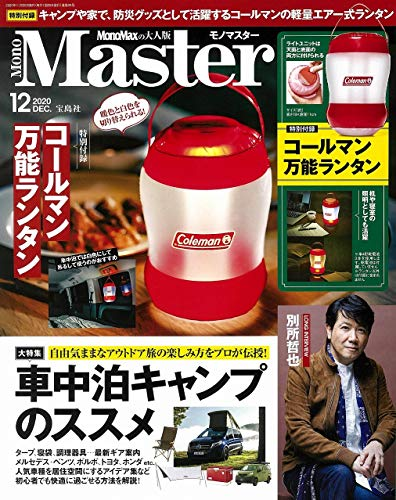 MonoMaster 2020年12月号 画像 A