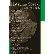 Natsume Soseki Story Selection Vol1 BUNDAN NO SUUSEI 12 In Japanese