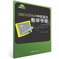国际汉语教师课堂教学资源丛书:国际汉语教师中级语法教学手册