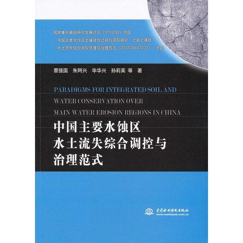 PARADIGMS FOR INTEGRATED SOIL AND WATER CONSERVATION OVER MAIN WATER EROSION REGIONS IN CHINA Chinese main water eclipse area soil erosion is comprehensive to adjust to control and manage Fan Shi (Chinese edidion) Pinyin: PARADIGMS FOR INTEGRATED SOIL AND WATER CONSERVATION OVER MAIN WATER EROSION REGIONS IN CHINA zhong guo zhu yao shui shi qu shui tu liu shi zong he tiao kong yu zhi li fan shi PDF