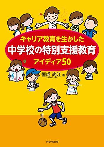 Download Kyaria kyoiku o ikashita chugakko no tokubetsu shien kyoiku aidia goju. pdf