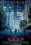Inception Movie Poster (11 x 17 Inches - 28cm x 44cm) (2010) Taiwanese Style A -(Leonardo DiCaprio)(Ken Watanabe)(Joseph Gordon-Levitt)(Marion Cotillard)(Ellen Page)